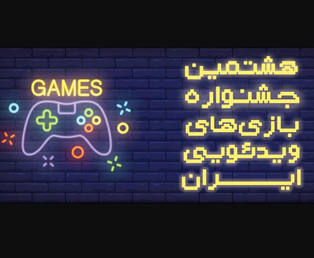 ۱۵دیماه، آخرین مهلت ثبت آثار در جشنواره بازیهای ویدئویی