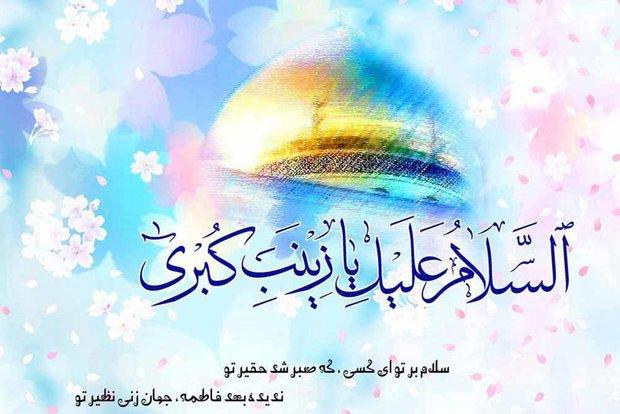 حضرت زینب(س)؛پیامرسان عاشورا الگوی صبر و استقامت بود