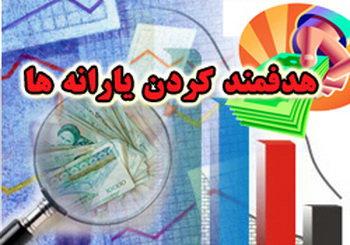 منابع و مصارف هدفمندی یارانه ها درلایحه بودجه۹۸