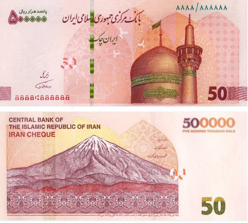 توزیع ایران چکهای جدید با شاخصههای نوین امنیتی