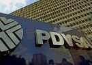 گازپرومبانک روسیه حسابهای شرکت ملی نفت ونزوئلا را مسدود کرد
