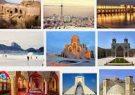 آمریکا تهدید مستقیم گردشگری ایران را آغاز کرد