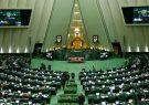 جلسه علنی آغاز شد/ رفع ایرادات شورای نگهبان به لایحه بودجه ۹۸