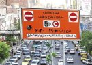 اطلاعیه شهرداری تهران درباره مجوزهای طرح ترافیک خبرنگاری سال ۹۸