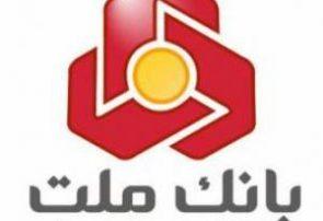 قدردانی مدیر امور روابط عمومی بانک ملت از رسانه ها همزمان با روز ارتباطات و روابط عمومی