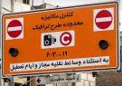 تمدید مهلت طرح ترافیک خبرنگاری تا ۱۵خرداد ماه