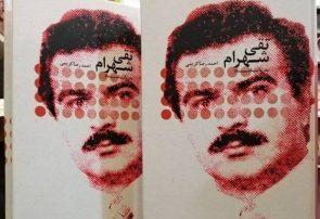 بازخوانی تاریخی سرگذشت پدرخوانده مارکسیستهای مجاهد