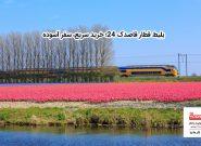 بلیط قطار رجا در قاصدک ۲۴؛ همه نکاتی که بهتر است بدانید
