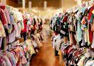 ممنوعیت واردات پوشاک، تولید را نجات داد