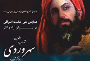 همایش ملی «حکمت اشراقی در پرتو آراء و آثار شیخ شهاب الدین سهرودی»