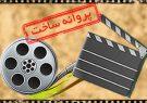 صدور مجوز ۳ فیلمنامه در شورای پروانه ساخت