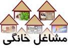 ممنوعیت پرداخت تسهیلات مشاغل خانگی به شاغلان دستگاههای دولتی