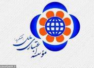 برگزاری مجمع عمومی سالانه موسسه ملل ۳۱ تیر در تهران