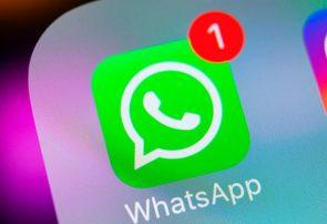 به این پیامها در واتساپ جواب ندهید!