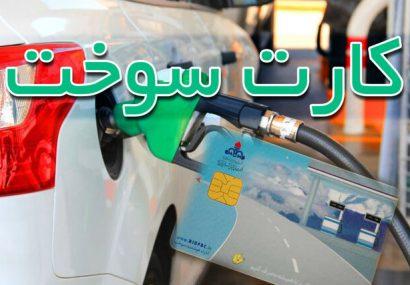 الزام استفاده از کارت سوخت شخصی از تاریخ ۲۰ مردادماه
