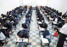 زمان اعلام نتایج نهایی آزمون ورودی پایه دهم مدارس سمپاد و نمونه اعلام شد