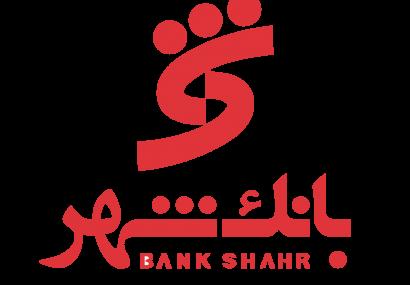 نقش مهم بانک شهر در فروش اوراق مشارکت خط ۲ مترو کلانشهر شیراز