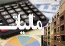 بخشودگی مشروط جرایم مالیاتی