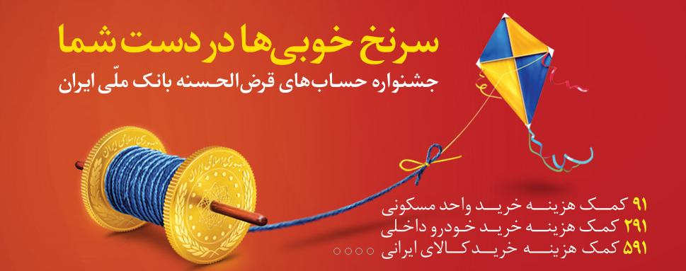 """با """" بله"""" از امتیاز خود در قرعه کشی حساب های قرض الحسنه ی پس انداز بانک ملی ایران آگاه شوید"""