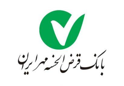 بانک مهر ایران از افتخارات نظام است / سهم قابل توجه بانک مهر ایران در توانمندسازی مددجویان