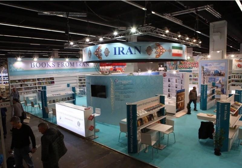 ایران در نمایشگاه کتاب فرانکفورت