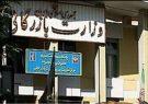 طرح وزارت بازرگانی در شورای نگهبان بررسی نشد