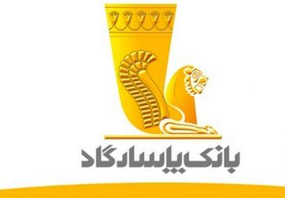 وبسایت بانکپاسارگاد، بهعنوان بهترین وبسایت در حوزه بانک و بیمه انتخاب شد