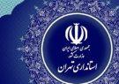 اختصاص ۹ محل در تهران برای اعتراضات قانونی احزاب و گروهها