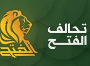 درخواست ائتلاف الفتح از تظاهراتکنندگان
