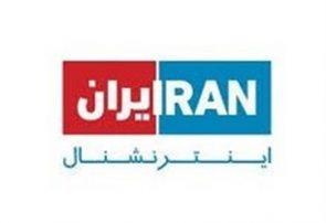 محدودیتهای قانونی علیه عناصر کلیدی شبکه سعودی ایران اینترنشنال