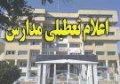 مدارس ۸ شهر استان خوزستان در نوبت صبح تعطیل شد