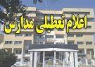 مدارس در برخی از نقاط استان فارس به دلیل شدت بارندگی تعطیل شد