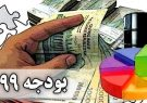 وابستگی به نفت در بودجه ۹۹ بهقوت خود باقی است