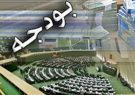 تصویب کلیات لایحه بودجه ۹۹