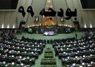اقداماتی که دولت در لایحه بودجه ۹۹ نادیده گرفت