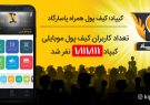 تعداد کاربران کیف پول موبایلی کیپاد ۱/۱۱۱/۱۱۱ نفر شد