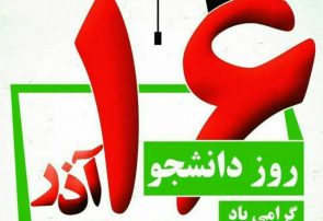 روز ۱۶ آذر ، روز دانشجوی متعهد