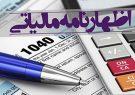جرایم ندادن اظهارنامه مالیاتی