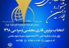 برج میلاد ۲۰ دی ماه ، فجرتلاوت قرآنی