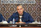ارتقاء جایگاه مجتمع فولاد صنعت بناب با حمایت هلدینگ صنایع و معادن ماهان