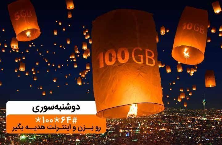دریافت بسته اینترنت تا ۱۰۰ گیگ با دوشنبه سوری بهمن ماه