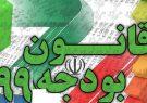 اعلام نظر نهایی شورای نگهبان درباره بودجه ۹۹ به مجلس
