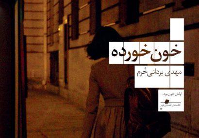 علی سرابی سریال خانگی میسازد