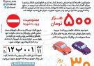اینفوگرافی؛میزان جریمه خودرو در طرح فاصله گذاری اجتماعی