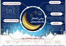 اینفوگرافی؛فضائل ماه مبارک رمضان