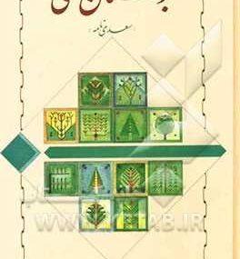 گشت و گذاری در بوستان سعدی