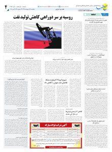 روزنامه صبح اقتصاد