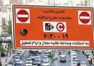طرح ترافیک فردا اجرا نمیشود