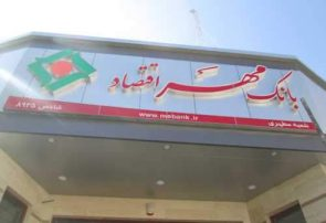 بانک مهر اقتصاد هم در بانک سپه ادغام شد