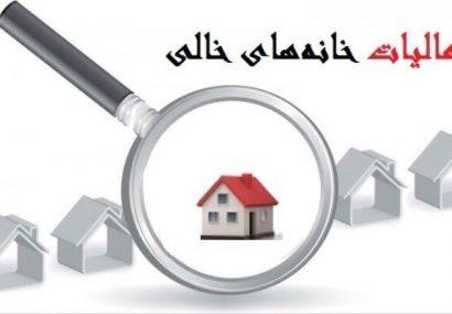 تعیین نرخ مالیات بر خانه های خالی